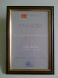 """Onduline Bulgaria – Premio """" El mejor Producto para Techos 2010"""""""